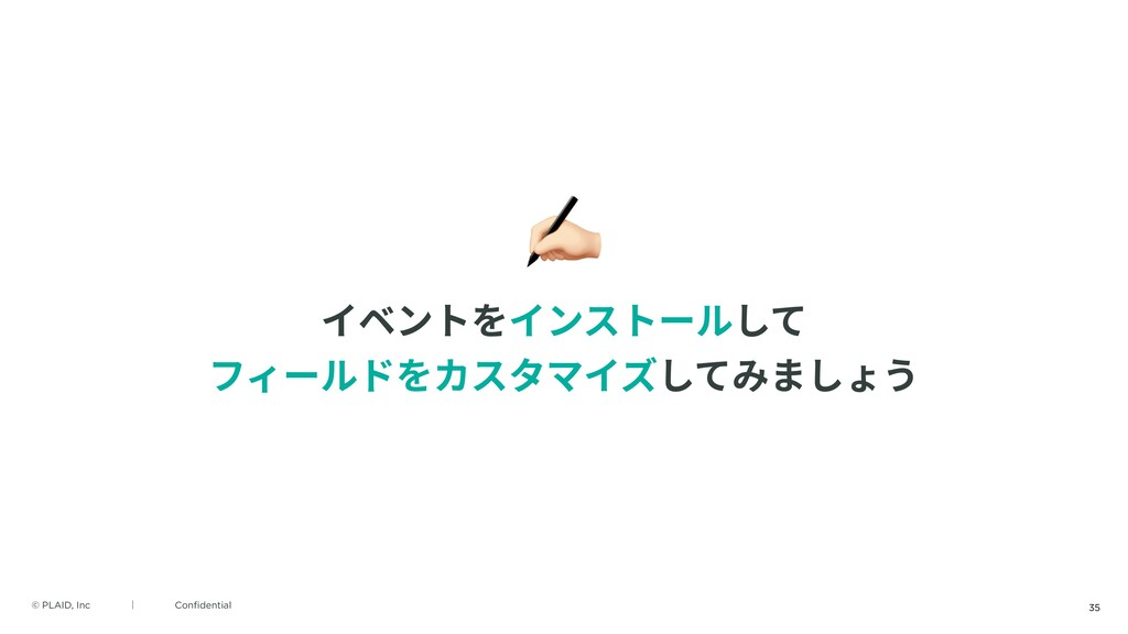 35 イベントの設計 - サイト内のユーザー⾏動ʗEC・アパレル編 ʛɹɹɹɹ© PLAID,...