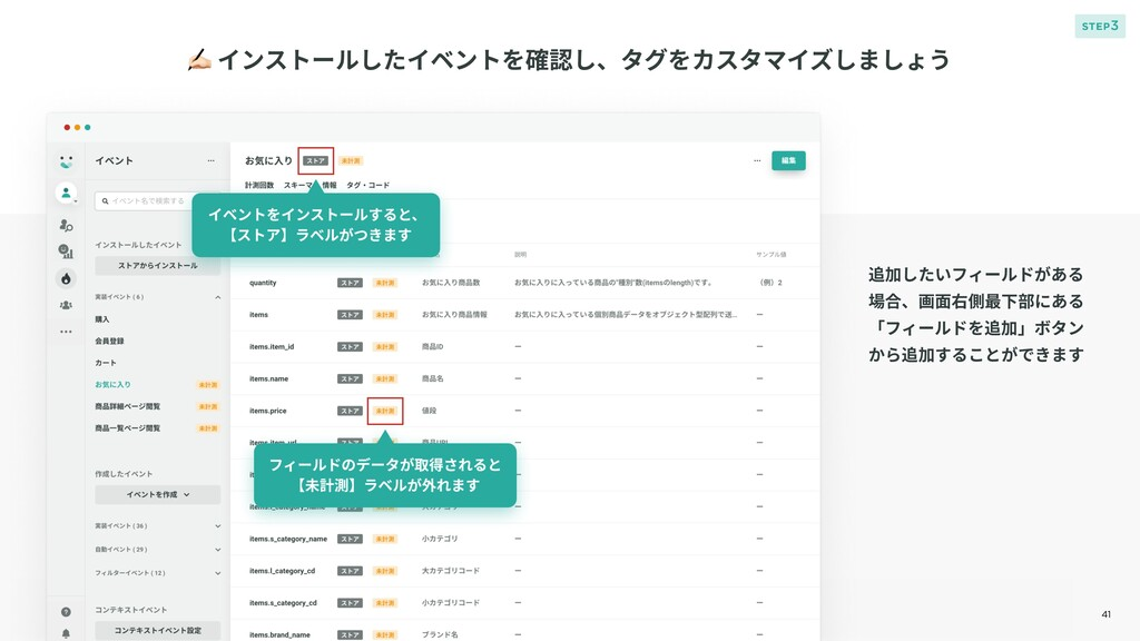 41 イベントの設計 - サイト内のユーザー⾏動ʗ不動産編 ʛɹɹɹɹ© PLAID, Inc...