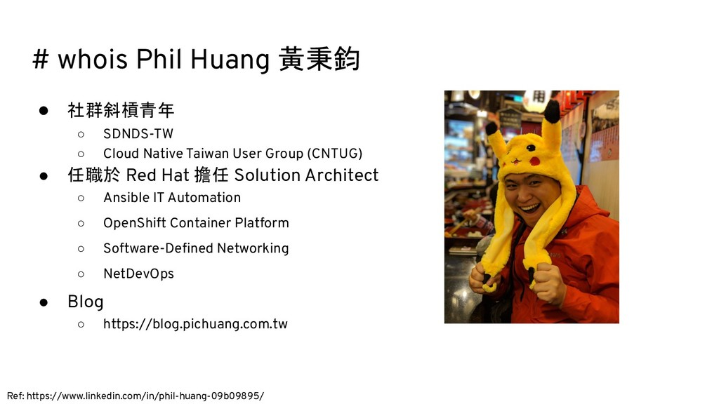 # whois Phil Huang 黃秉鈞 ● 社群斜槓青年 ○ SDNDS-TW ○ Cl...