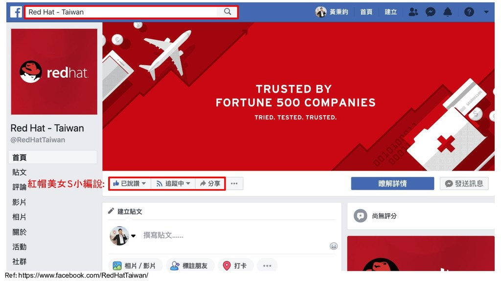 Ref: https://www.facebook.com/RedHatTaiwan/ 紅帽美...