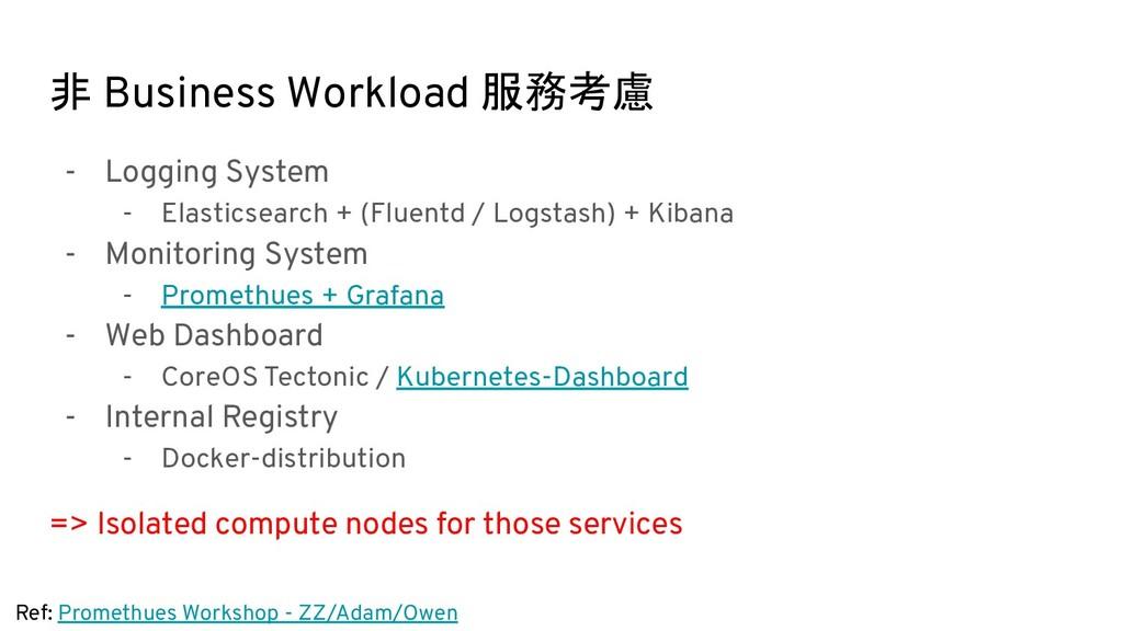 非 Business Workload 服務考慮 - Logging System - Ela...