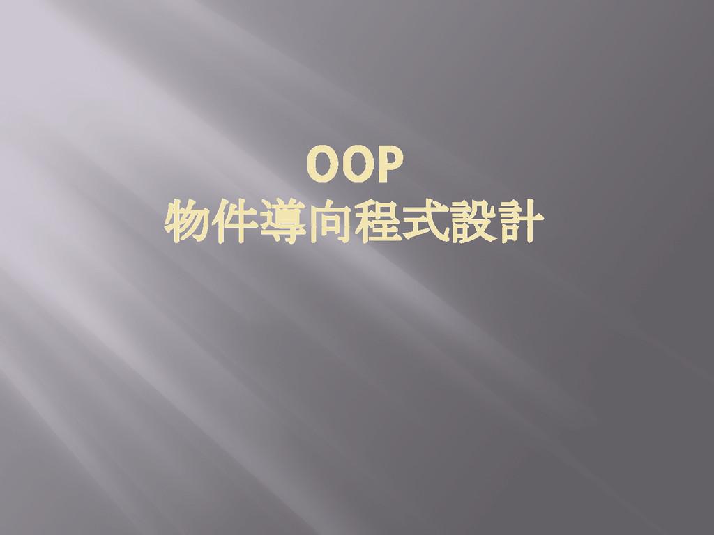 OOP 物件導向程式設計