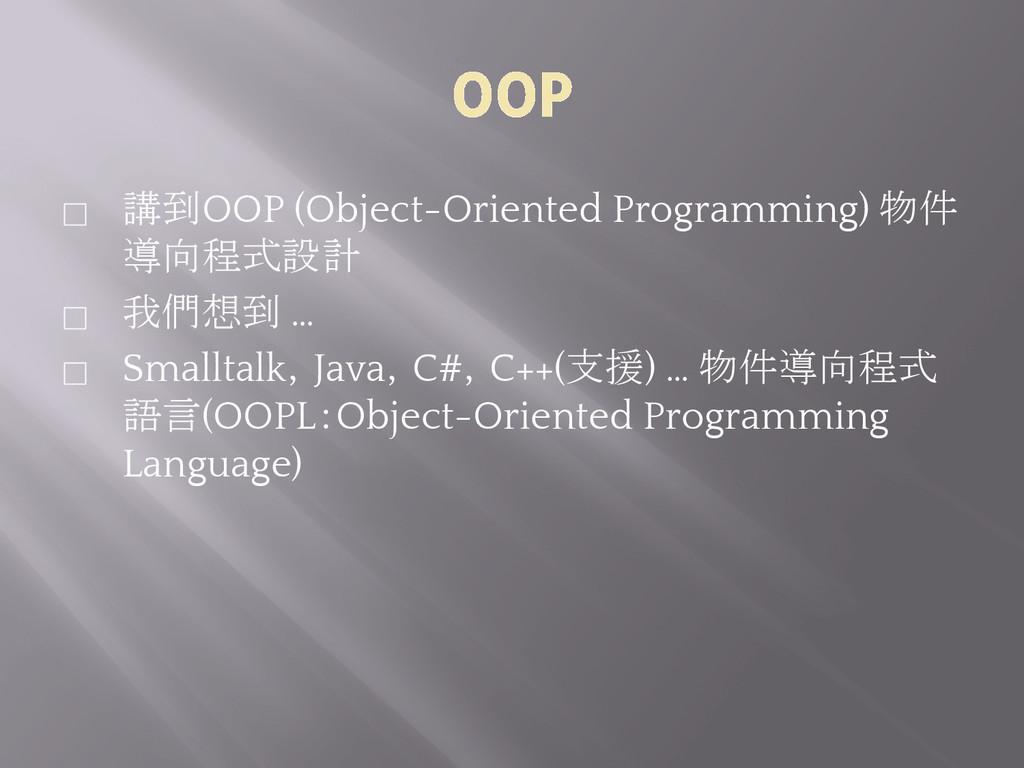 OOP ⬜ 講到OOP (Object-Oriented Programming) 物件 導向...