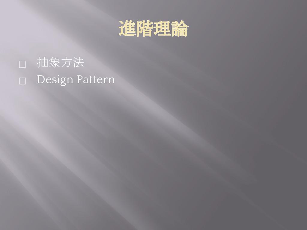 進階理論 ⬜ 抽象方法 ⬜ Design Pattern