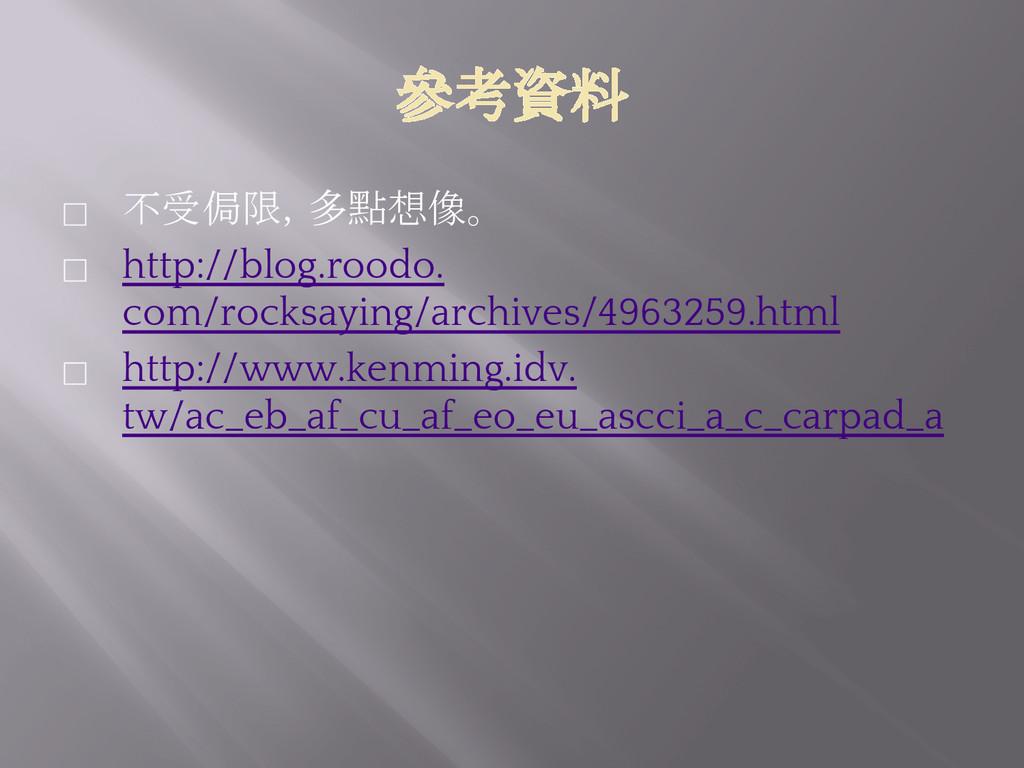 參考資料 ⬜ 不受侷限,多點想像。 ⬜ http://blog.roodo. com/rock...