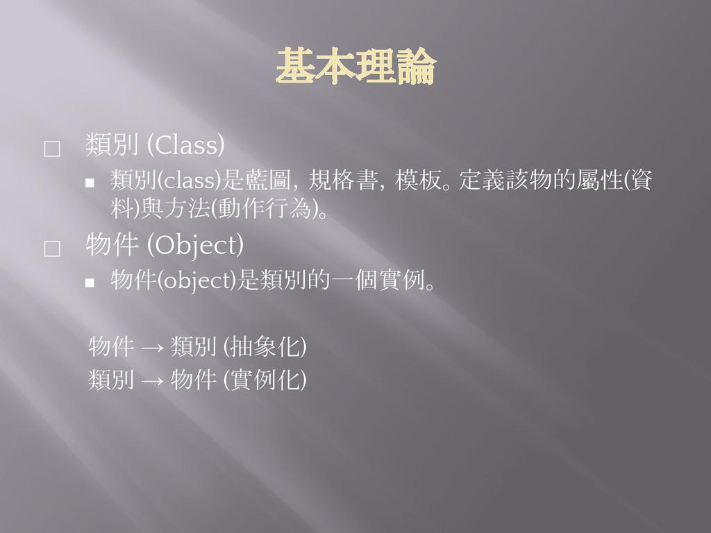 基本理論 ⬜ 類別 (Class) ◼ 類別(class)是藍圖,規格書,模板。定義該物的屬性...