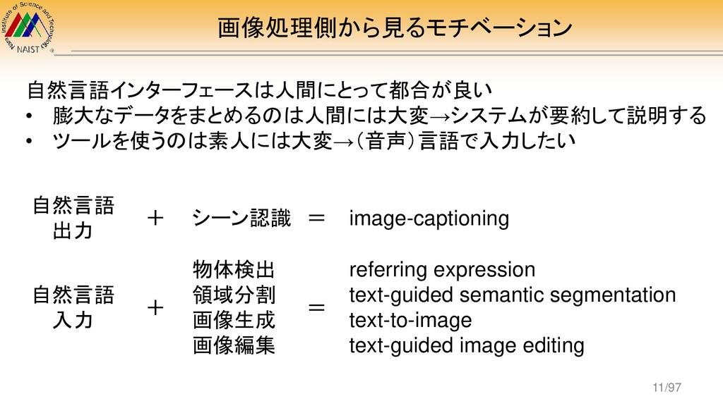 画像処理側から見るモチベーション シーン認識 自然言語 出力 image-captioning...