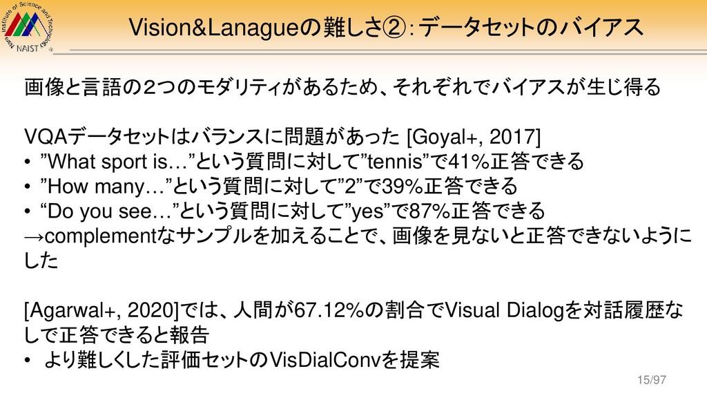 Vision&Lanagueの難しさ②:データセットのバイアス 画像と言語の2つのモダリティが...