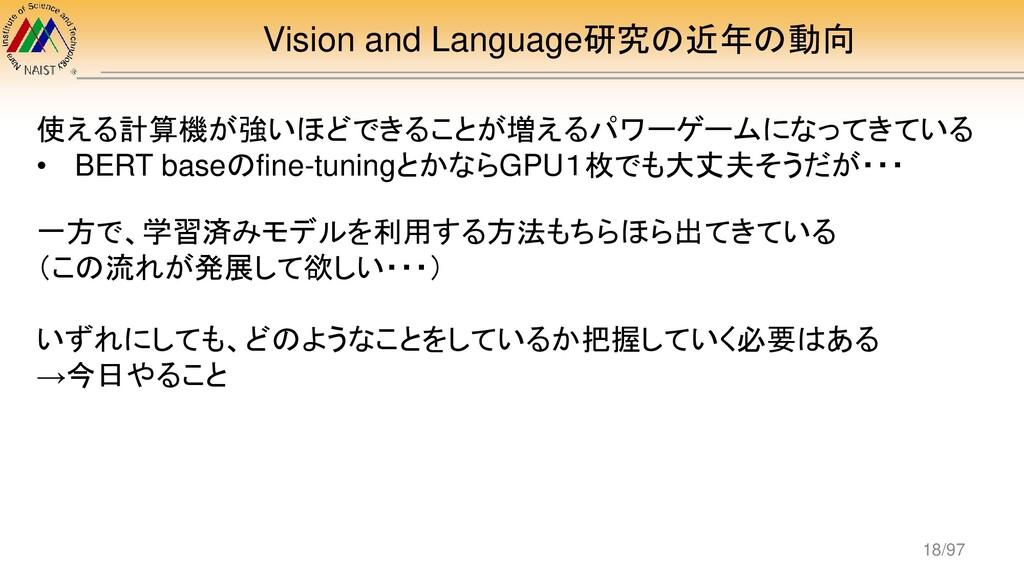 Vision and Language研究の近年の動向 使える計算機が強いほどできることが増え...