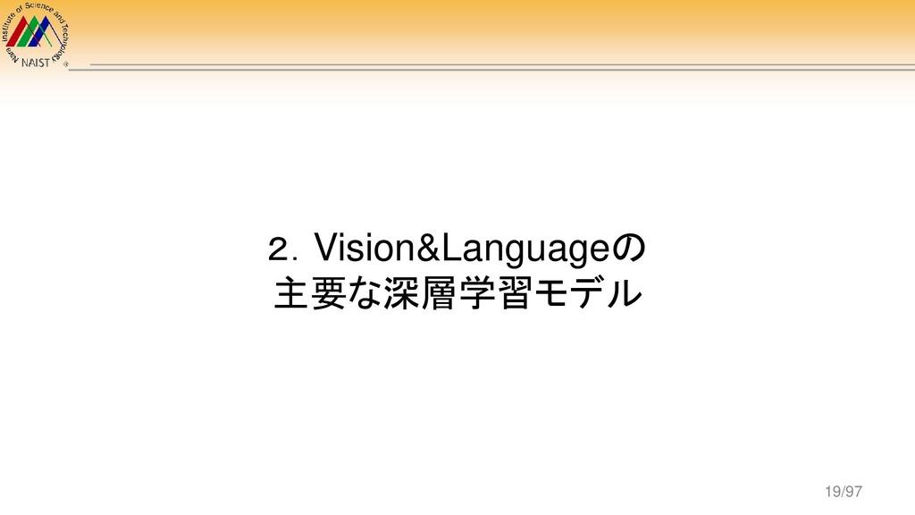 2.Vision&Languageの 主要な深層学習モデル 19/97