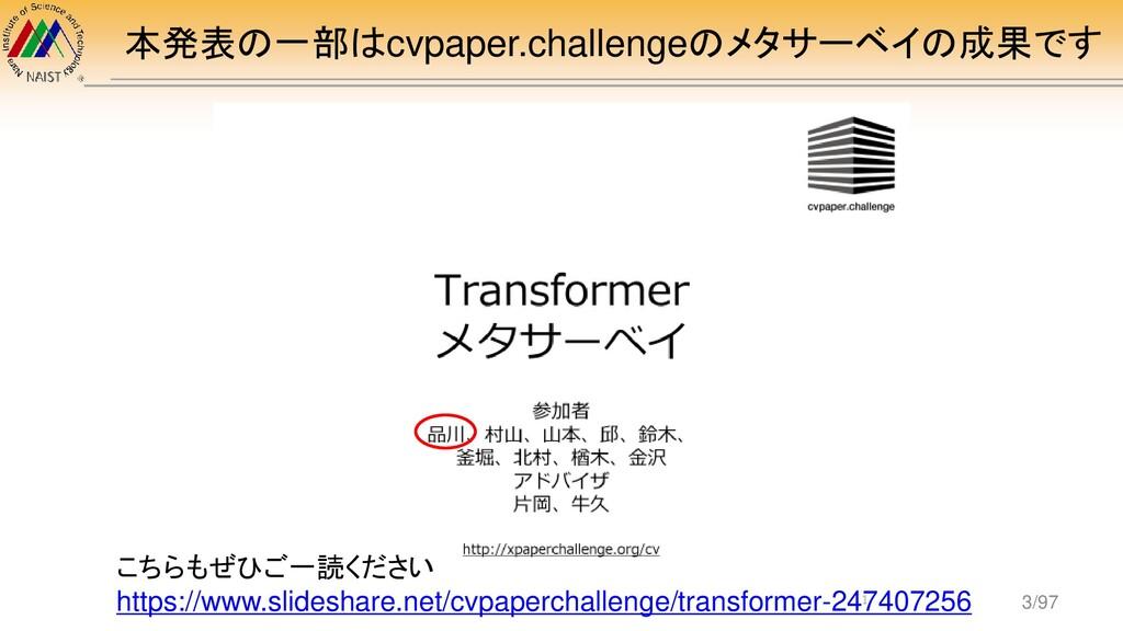 本発表の一部はcvpaper.challengeのメタサーベイの成果です こちらもぜひご一読く...