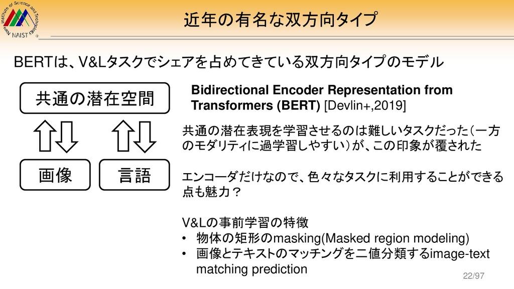 近年の有名な双方向タイプ 画像 言語 共通の潜在空間 BERTは、V&Lタスクでシェアを占めて...