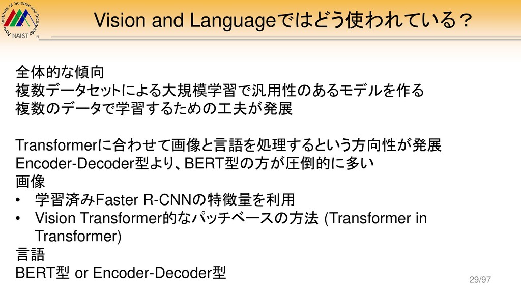Vision and Languageではどう使われている? 全体的な傾向 複数データセットに...