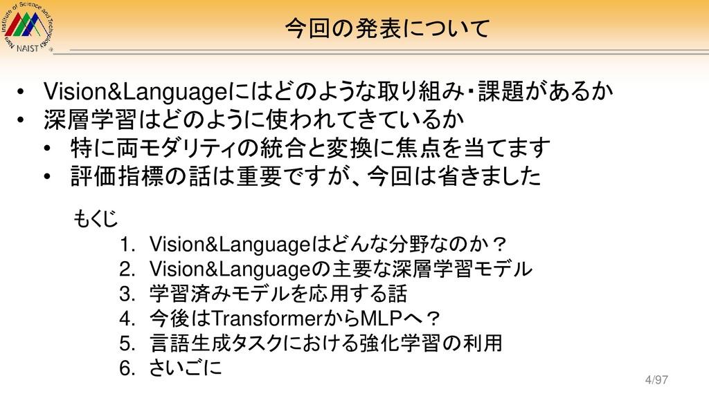 今回の発表について • Vision&Languageにはどのような取り組み・課題があるか •...