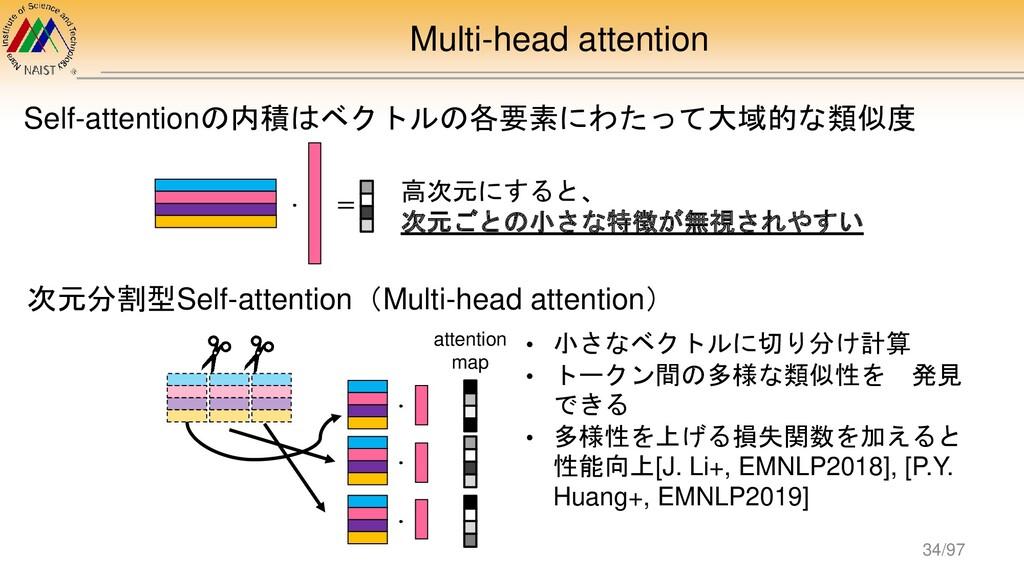 Multi-head attention 次元分割型Self-attention(Multi-...