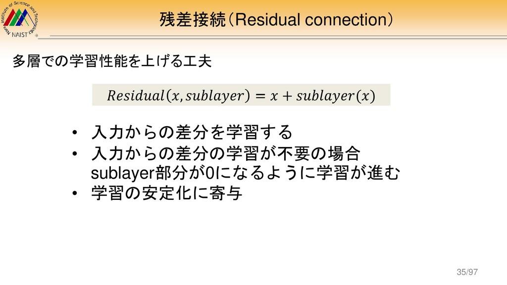 残差接続(Residual connection) • 入力からの差分を学習する • 入力から...