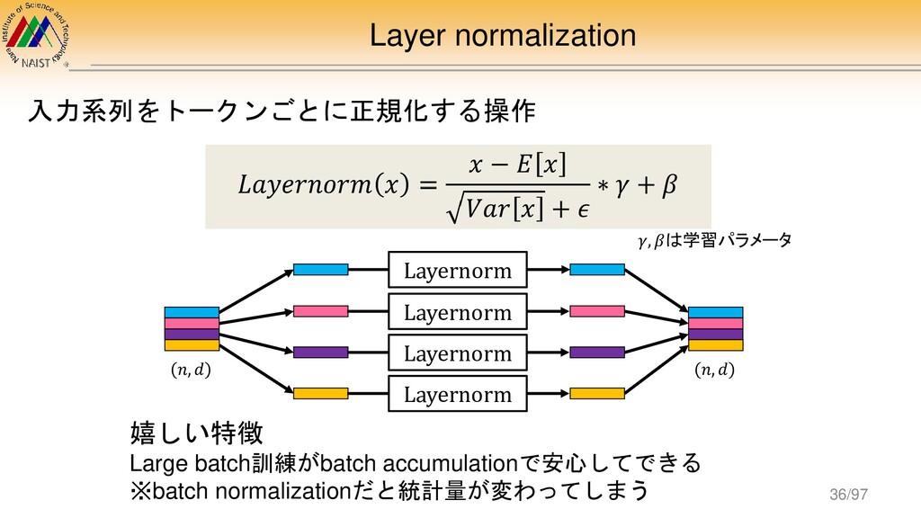 Layer normalization 入力系列をトークンごとに正規化する操作 Layerno...