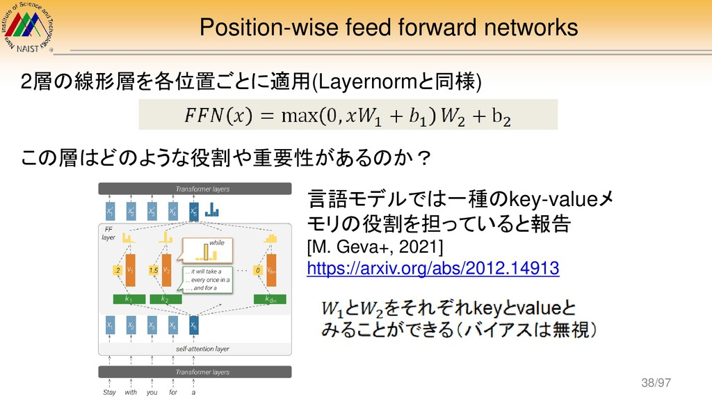 Position-wise feed forward networks 2層の線形層を各位置ご...