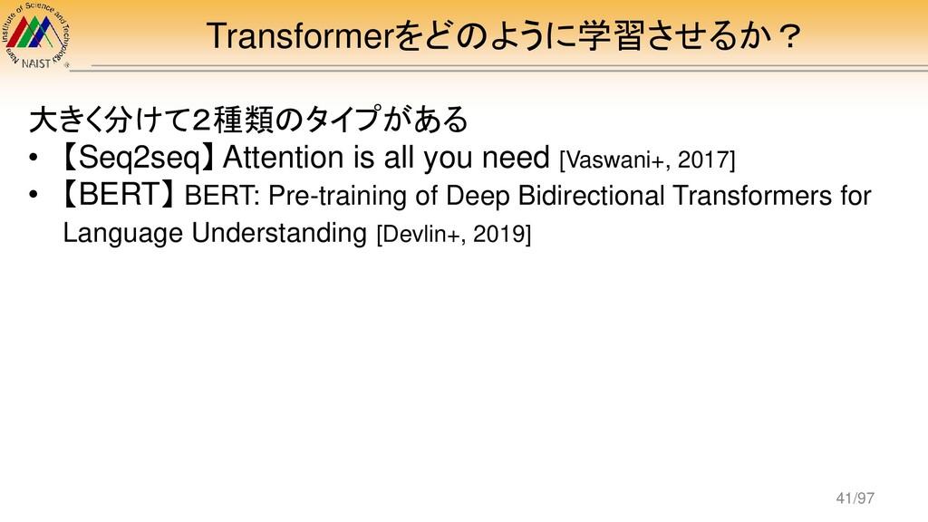 Transformerをどのように学習させるか? 大きく分けて2種類のタイプがある • 【Se...