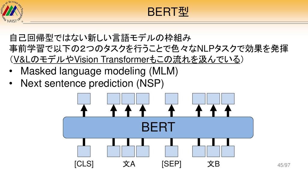 BERT型 自己回帰型ではない新しい言語モデルの枠組み 事前学習で以下の2つのタスクを行うこと...