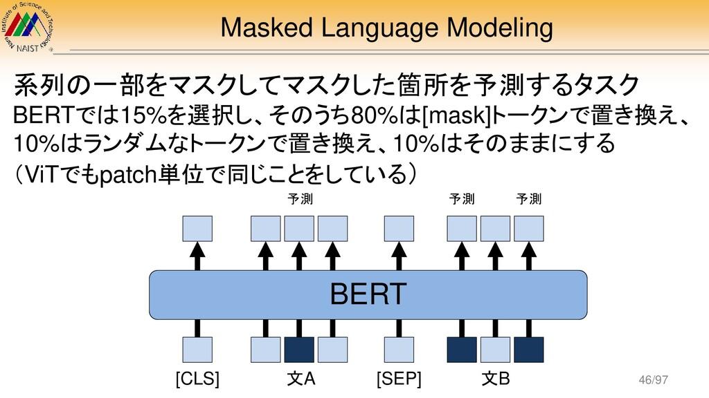 Masked Language Modeling 系列の一部をマスクしてマスクした箇所を予測す...