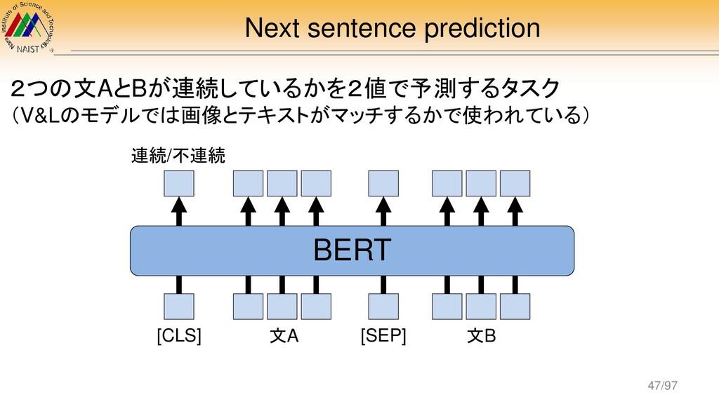 Next sentence prediction 2つの文AとBが連続しているかを2値で予測す...
