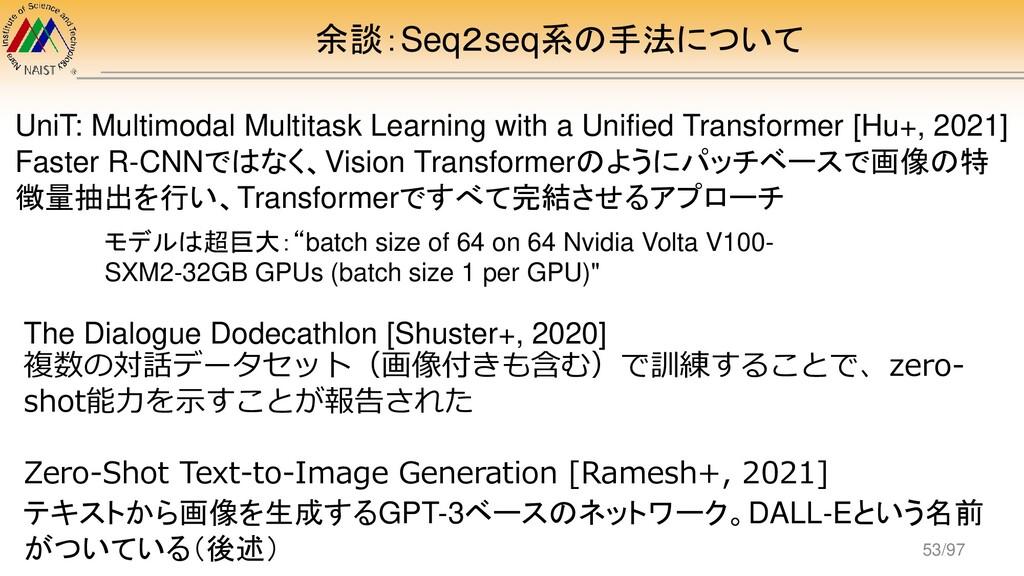 余談:Seq2seq系の手法について UniT: Multimodal Multitask L...
