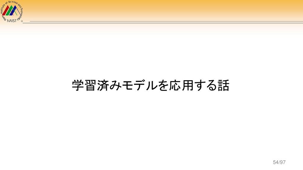 学習済みモデルを応用する話 54/97