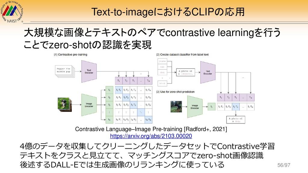 Text-to-imageにおけるCLIPの応用 大規模な画像とテキストのペアでcontras...