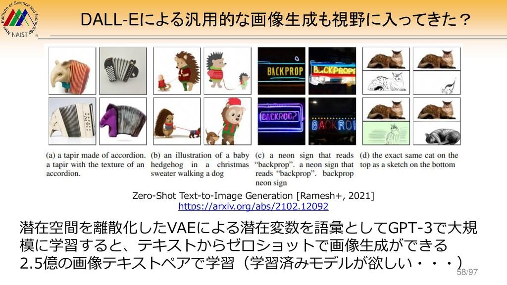 DALL-Eによる汎用的な画像生成も視野に入ってきた? 潜在空間を離散化したVAEによる潜在変...