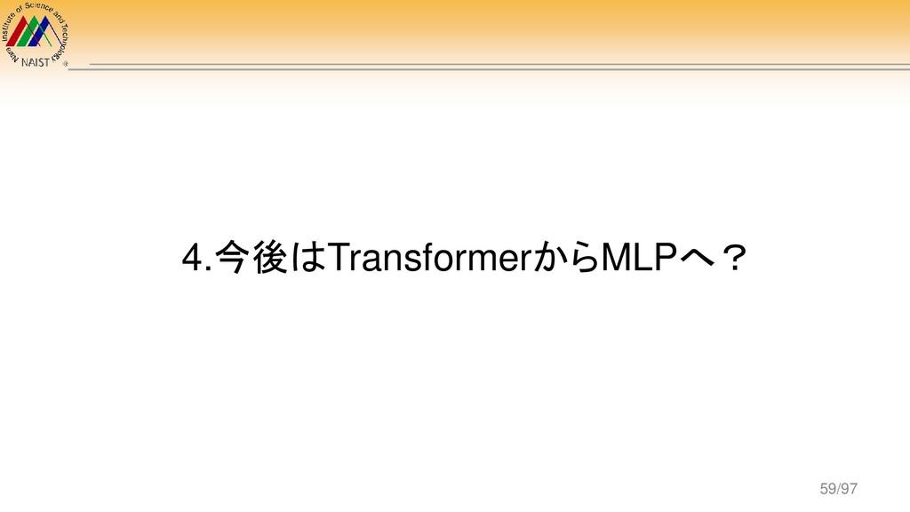 4.今後はTransformerからMLPへ? 59/97
