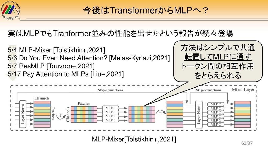 今後はTransformerからMLPへ? MLP-Mixer[Tolstikhin+,202...