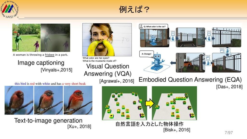 例えば? Image captioning Visual Question Answering...