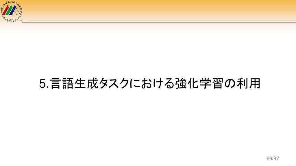 5.言語生成タスクにおける強化学習の利用 66/97