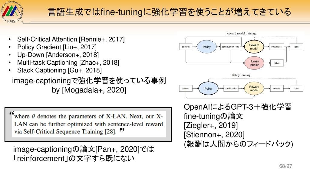 言語生成ではfine-tuningに強化学習を使うことが増えてきている image-capti...