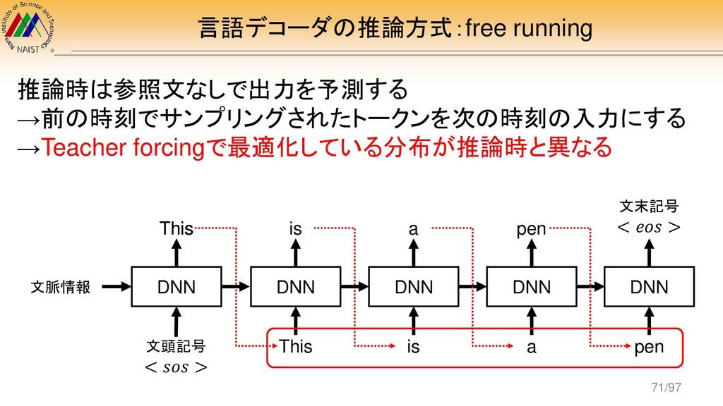 言語デコーダの推論方式:free running 推論時は参照文なしで出力を予測する →前の時...