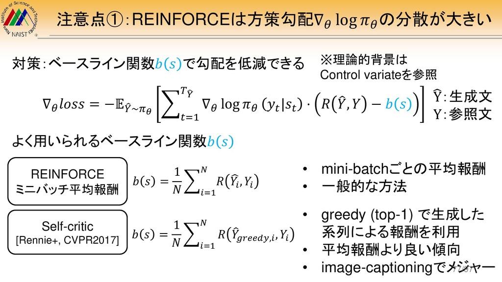 注意点①:REINFORCEは方策勾配∇𝜃 log 𝜋𝜃 の分散が大きい ∇𝜃 𝑙𝑜𝑠𝑠 = ...