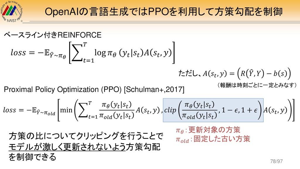 OpenAIの言語生成ではPPOを利用して方策勾配を制御 ベースライン付きREINFORCE ...