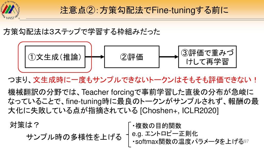 注意点②:方策勾配法でFine-tuningする前に つまり、文生成時に一度もサンプルできない...