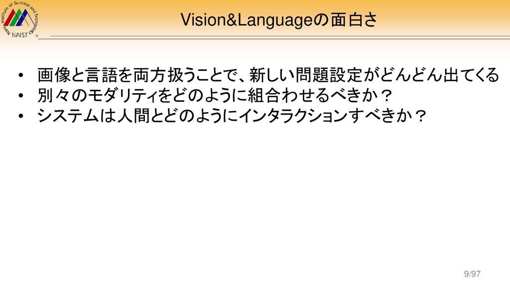 Vision&Languageの面白さ • 画像と言語を両方扱うことで、新しい問題設定がどんど...