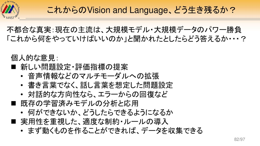 これからのVision and Language、どう生き残るか? 不都合な真実:現在の主流は...