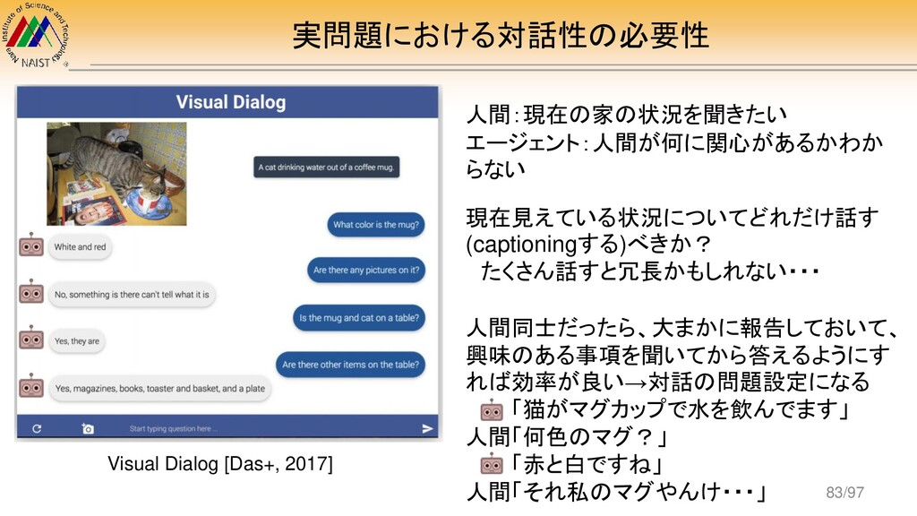 実問題における対話性の必要性 Visual Dialog [Das+, 2017] 人間:現在...