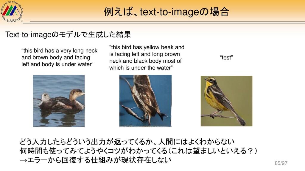 """例えば、text-to-imageの場合 """"this bird has a very long..."""