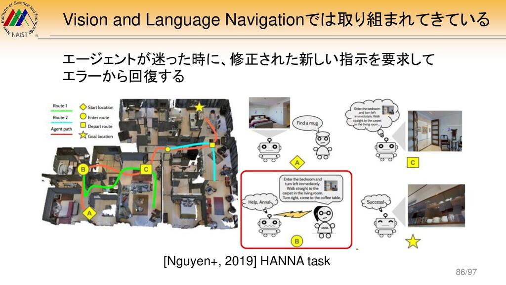 Vision and Language Navigationでは取り組まれてきている エージェ...