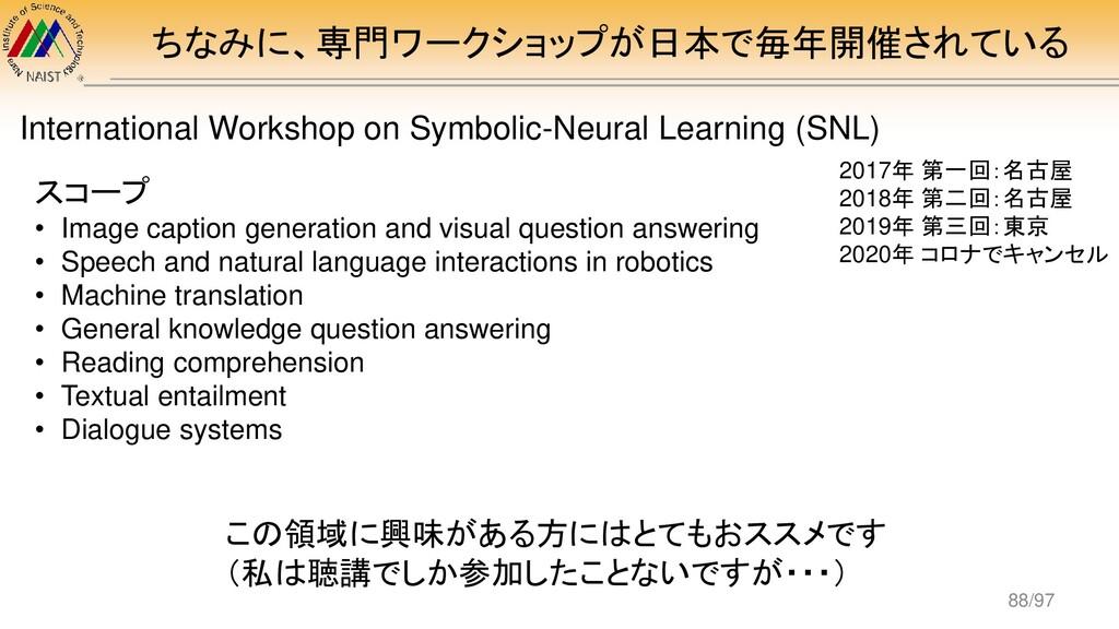 ちなみに、専門ワークショップが日本で毎年開催されている International Works...