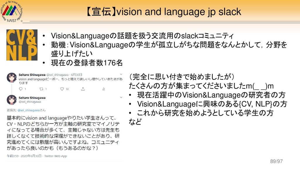 【宣伝】vision and language jp slack • Vision&Langu...