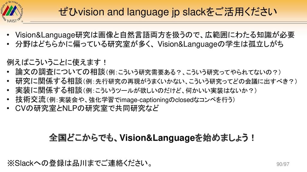 ぜひvision and language jp slackをご活用ください ※Slackへの...