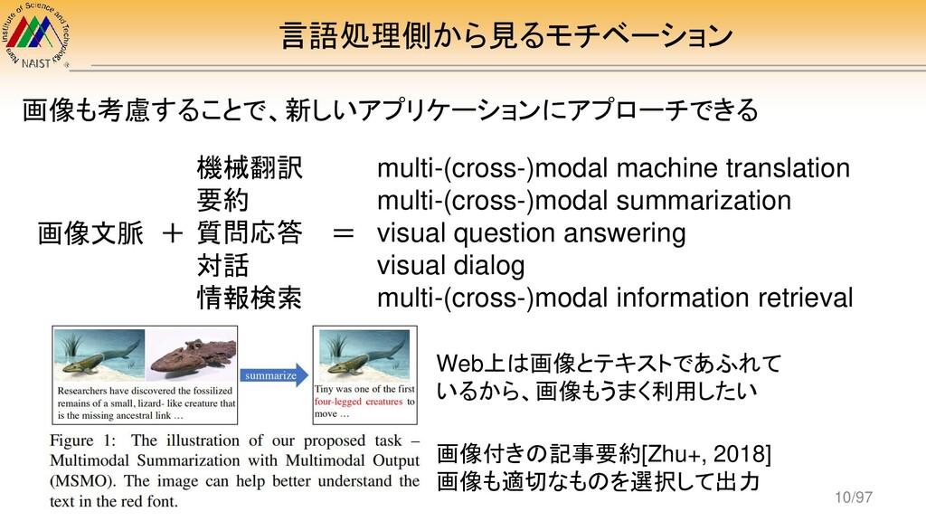 言語処理側から見るモチベーション 画像も考慮することで、新しいアプリケーションにアプローチでき...