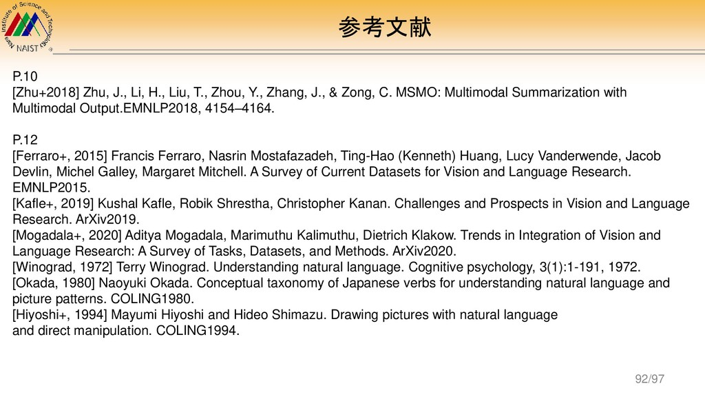 参考文献 P.10 [Zhu+2018] Zhu, J., Li, H., Liu, T., ...
