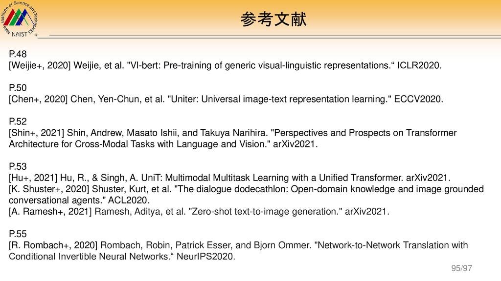 """参考文献 P.48 [Weijie+, 2020] Weijie, et al. """"Vl-be..."""
